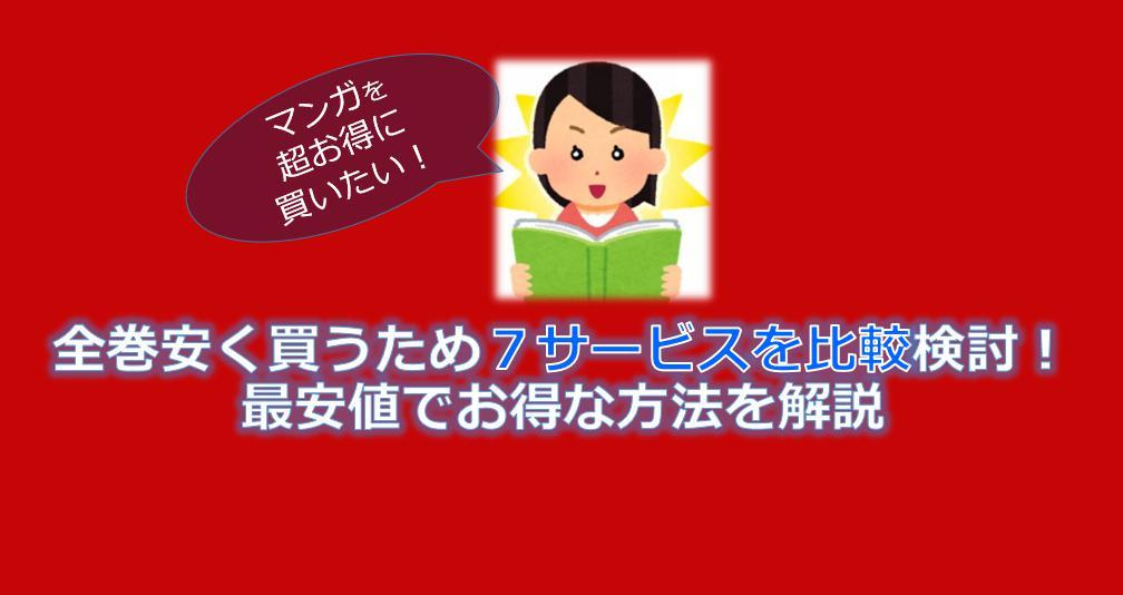 【東京リベンジャーズ】全巻安く買うため7サービスを比較検討!最安値でお得な方法を解説