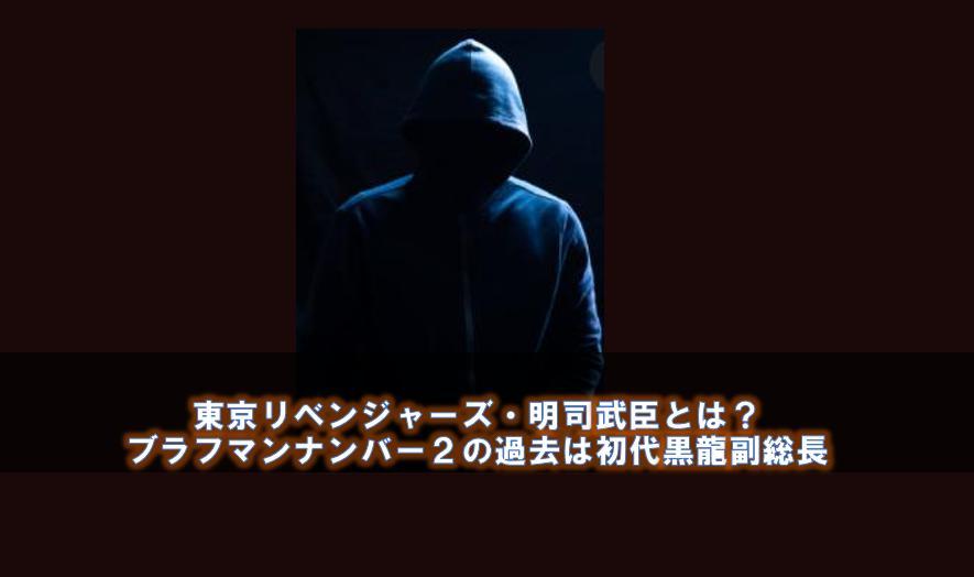 東京リベンジャーズ・明司武臣とは?ブラフマンナンバー2の過去は初代黒龍副総長