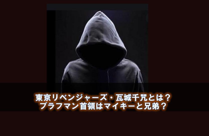 東京リベンジャーズ・瓦城千咒とは?ブラフマン首領はマイキーと兄弟?