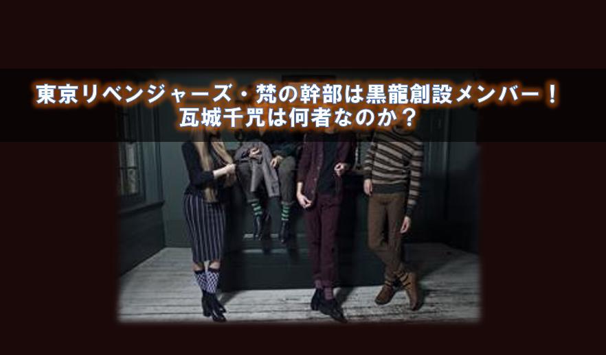 東京リベンジャーズ・梵の幹部は黒龍創設メンバー!瓦城千咒は何者なのか?