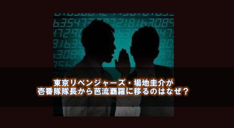 東京リベンジャーズ・場地圭介が壱番隊隊長から芭流覇羅に移るのはなぜ?