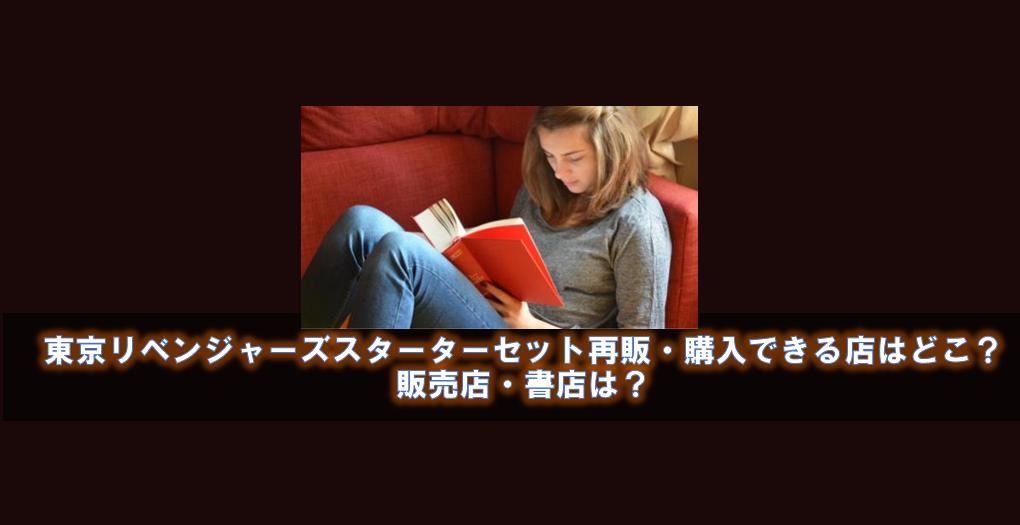 東京リベンジャーズスターターセット再販・購入できる店はどこ?販売店・書店は?