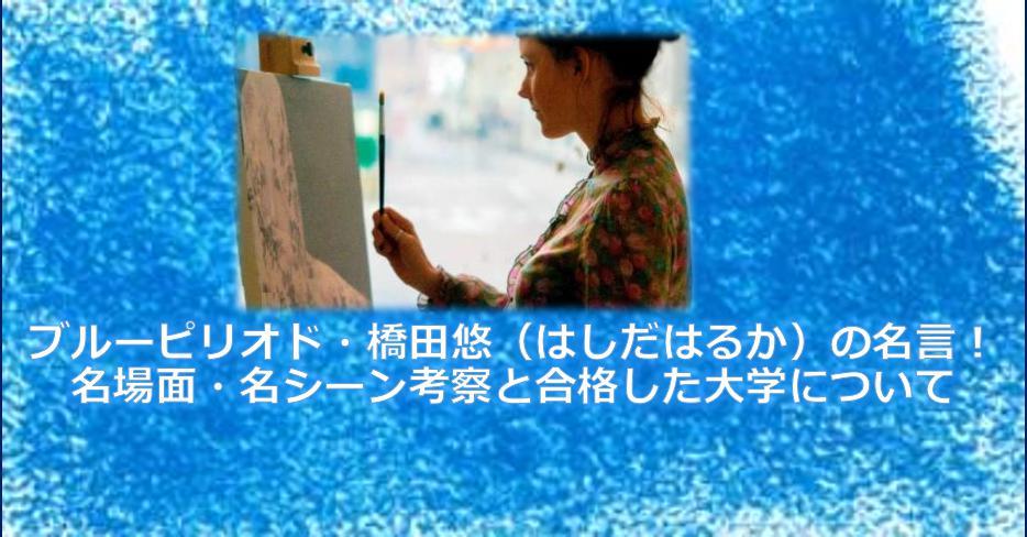 ブルーピリオド・橋田悠(はしだはるか)の名言!名場面・名シーン考察と合格した大学