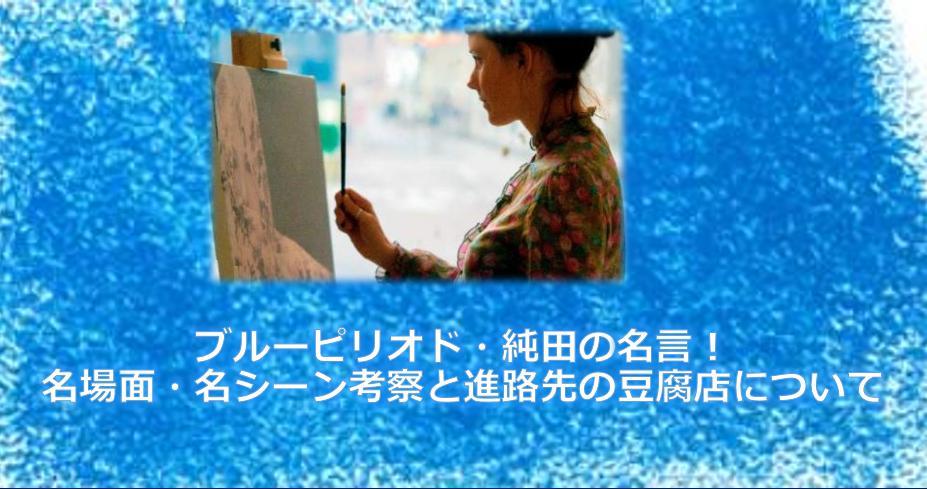 ブルーピリオド・純田の名言!名場面・名シーン考察と進路先の豆腐店についても