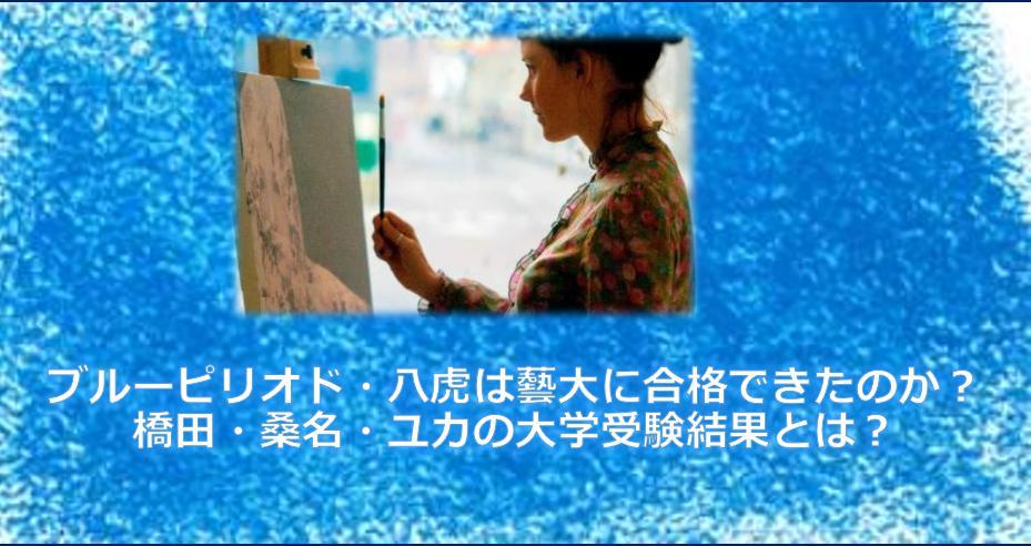 ブルーピリオド・八虎は藝大に合格した?橋田・桑名・ユカの大学受験結果とは?