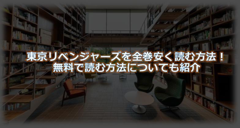 東京リベンジャーズを全巻安く読む方法!無料で読む方法についても紹介