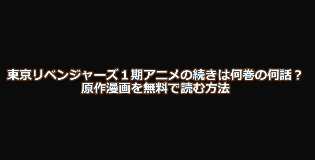 東京リベンジャーズ1期アニメの続きは何巻の何話?原作漫画を無料で読む方法