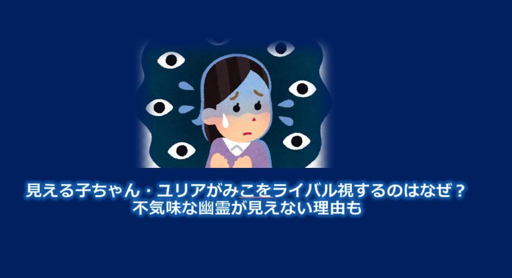 見える子ちゃん・ユリアがみこをライバル視するのはなぜ? 不気味な幽霊が見えない理由も